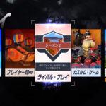 ライバルプレイ(ランクマッチ)シーズン2のランクシステムの変更