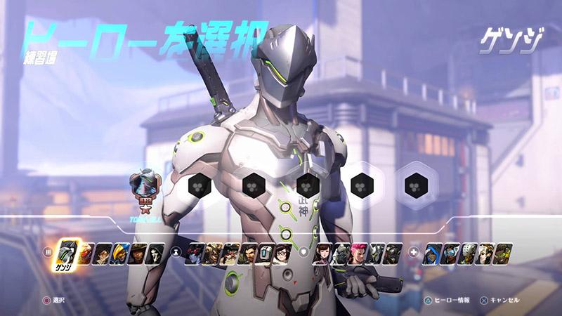 ゲンジ_キャラ選択画面